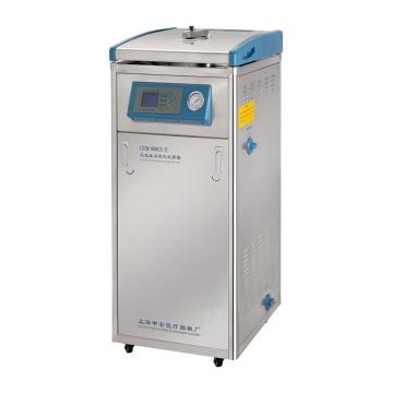 60立升(智能型)立式压力蒸汽灭菌器,蒸汽内排,申安,LDZM-60KCS-Ⅱ