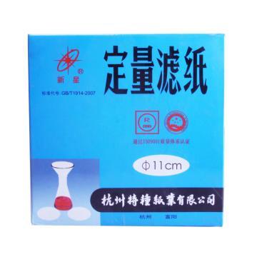 定量滤纸快(中),11CM