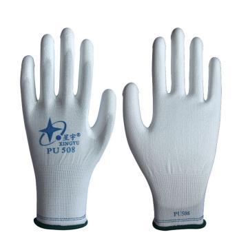 星宇 PU涂层手套,PU508-9,13针白尼龙PU手套