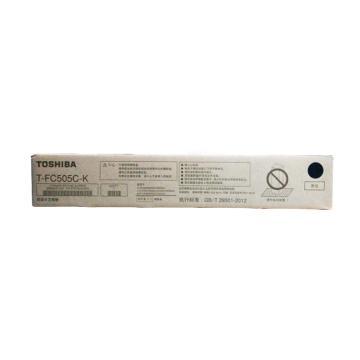 东芝(TOSHIBA) PS-ZTFC505CK黑色高容 粉盒(2000AC-5005AC机型)