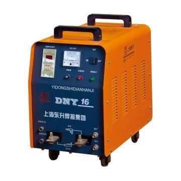 东升DNY系列移动式手持点焊机,DNY-16