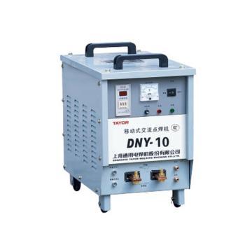 上海通用DNY-10移动式交流点焊机
