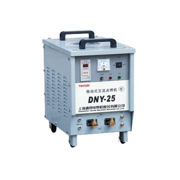 上海通用DNY-25移动式交流点焊机