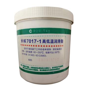 长城 润滑脂,7017-1 高低温润滑脂,1KG*12/箱
