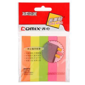 齐心 办公必备系列指示标签,D6015 袋装 颜色随机 单位:本