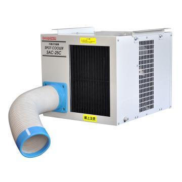 冬夏 悬挂式冷气机,SAC-25C,1HP
