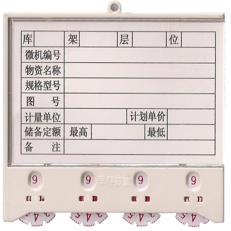 丰锰 磁性标签 100*88