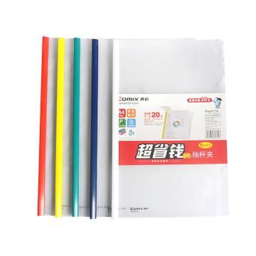 齐心 HF287A 超省钱报告夹 A4 抽杆式 20张 五个套装 颜色随机