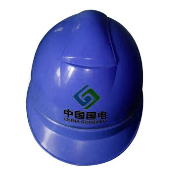 华群ABS安全帽,蓝色,正面印国电logo(同系列100顶起订)