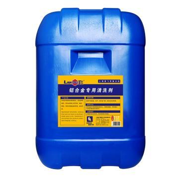 蓝飞铝合金专用清洗剂,25KG/桶