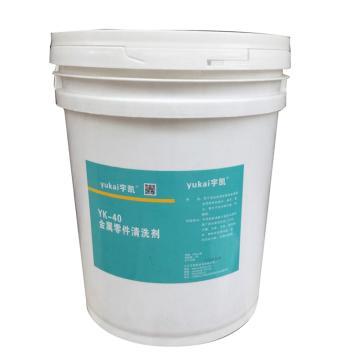 宇凯 金属零件清洗剂,YK40,20L/桶