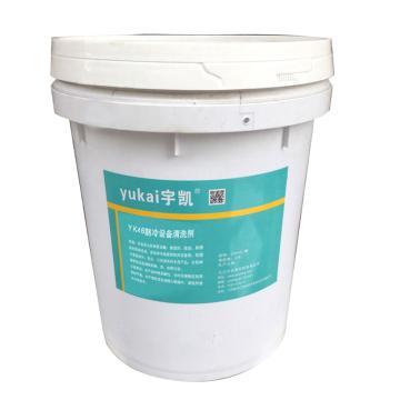 宇凯 制冷设备清洗剂,YK46,20L/桶