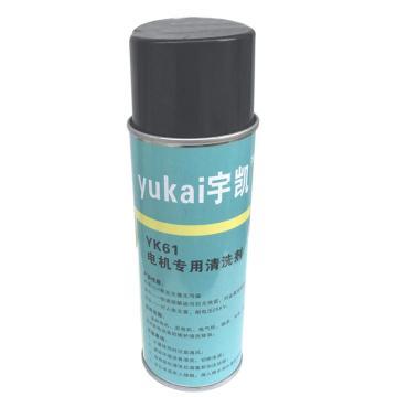 宇凯 电机专用清洗剂,YK61,400ml/瓶