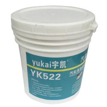 宇凯 汽缸高温密封脂,YK522,2.5kg/罐
