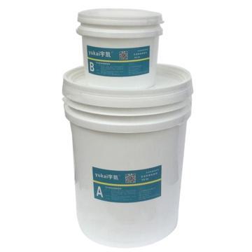 宇凯 高温耐磨防腐剂,YK20,12kg/组