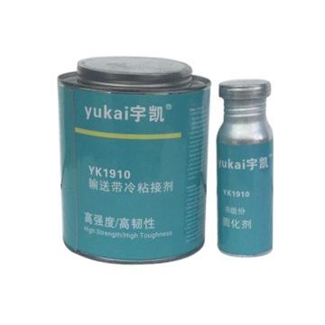 宇凯 输送带冷粘接剂,YK1910,1kg/套