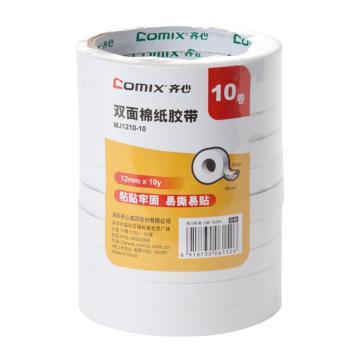 齐心 MJ1210-10 双面棉纸胶带 10卷/筒 白