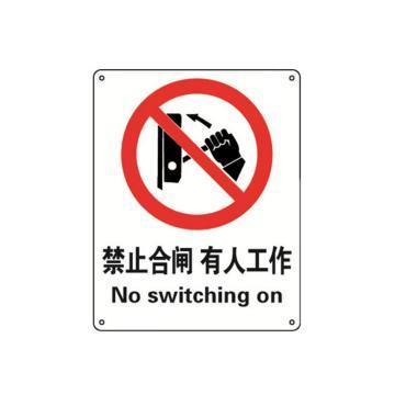 禁止合闸有人工作,240*160mm,塑料板材质