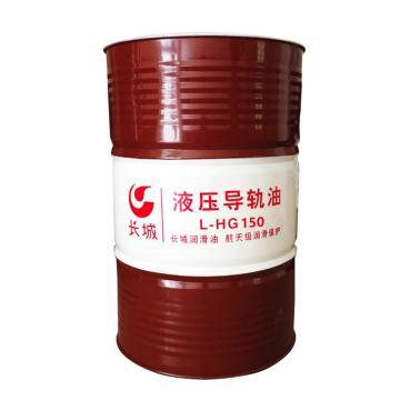 长城 导轨油,L-HG 150,170kg/桶