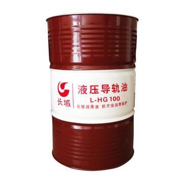 长城 导轨油,L-HG 100,170kg/桶