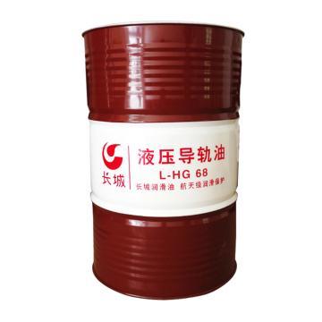 长城 导轨油,L-HG 68,170kg/桶
