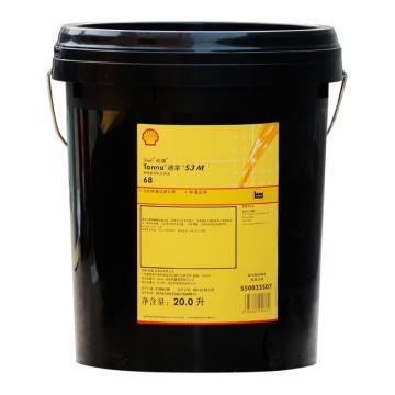 壳牌导轨油,通拿Shell Tonna S3 M 68,20L