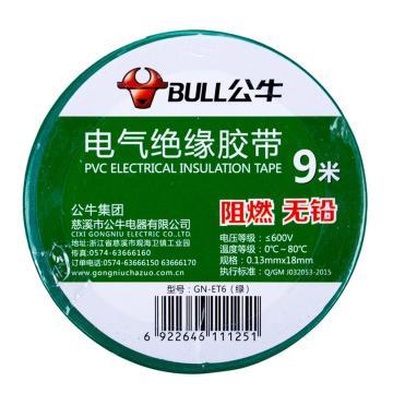 公牛/BULL GN-ET6(绿)电工绝缘胶布