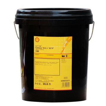壳牌 空压机油,确能立 Corena S2 P 100,20L