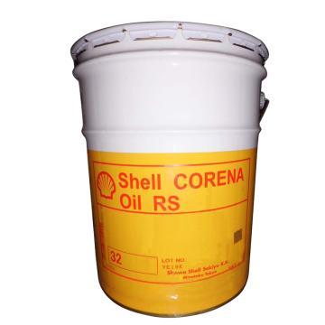壳牌空压机油,确能立Shell Corena RS 32,20L