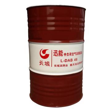 长城 中负荷空压机油,迅能 L-DAB 46 ,170kg/桶