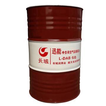 长城 中负荷空压机油,迅能 L-DAB 68 ,170kg/桶
