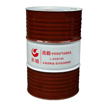 长城 中负荷空压机油,迅能 L-DAB 100 ,170kg/桶