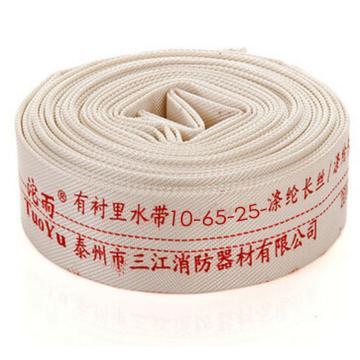 消防水带,65mm口径PVC衬里轻型(不带接口)