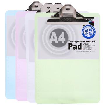 晨光 M&G 透明板夾,ADM94563 A4 豎式 (紅/藍/綠/白,顏色隨機) 單位:塊