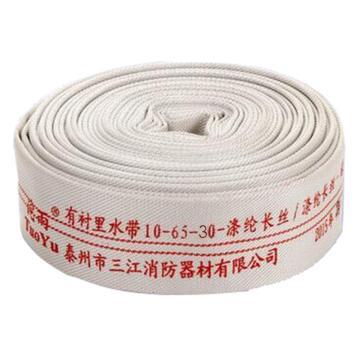 沱雨 天然橡胶衬里单层水带 ,口径65mm,工作压力1.0,长度30m(不带接口)