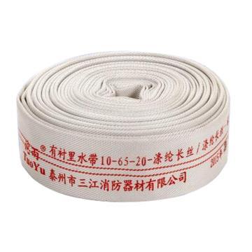 沱雨 天然橡胶衬里单层水带,口径65mm,工作压力1.0,长度20m(不带接口)