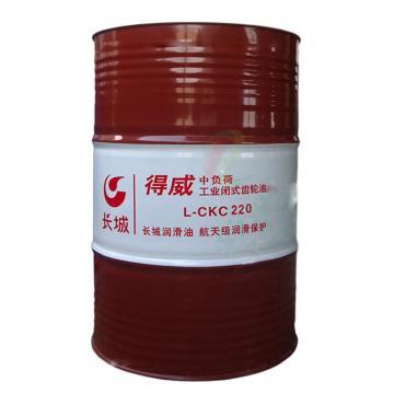 长城得威L-CKC 220工业闭式齿轮油,170kg\200L