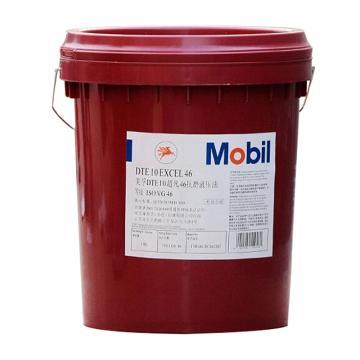美孚 液压油,DTE 10超凡系列,46,18L