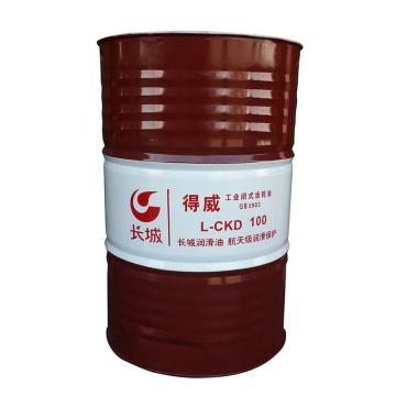 长城得威L-CKD 100工业闭式齿轮油,170kg/200L