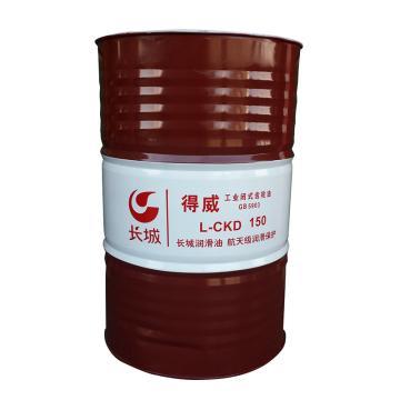 长城得威L-CKD 150工业闭式齿轮油,170kg/200L