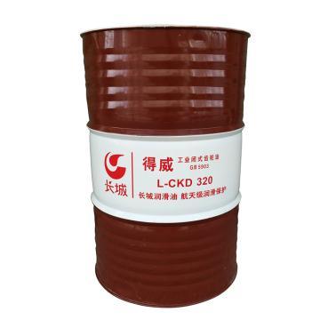 长城得威L-CKD 320工业闭式齿轮油,170kg/200L