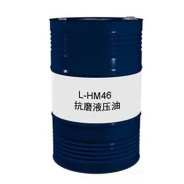 昆仑 L-HM 46抗磨液压油,170KG