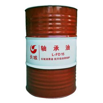 长城 轴承油,L-FD 15,165kg/桶