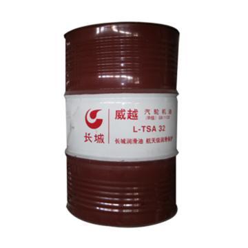 长城 涡轮机油,威越 L-TSA 32 (B级),170kg/桶
