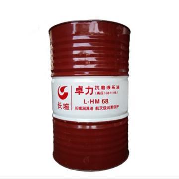 长城 液压油,卓力 L-HM 68 高压,170kg/桶
