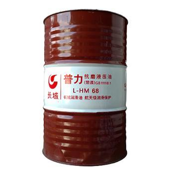 长城普力\L-HM68抗磨液压油普通\170kg/200L