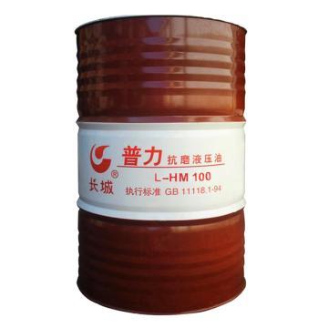 长城普力L-HM100抗磨液压油普通170kg/200L钢