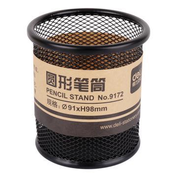 得力圆笔筒, 中号网状 9172(黑) 单个