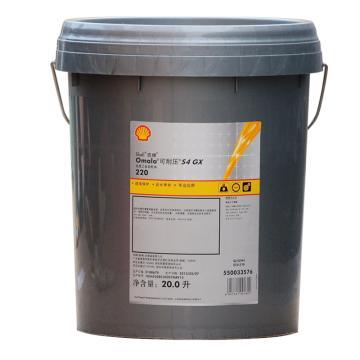 壳牌 合成齿轮油,可耐压 Omala S4 GX 220,20L/桶
