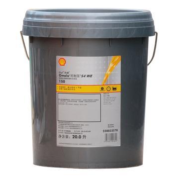 壳牌 合成 齿轮油,可耐压 Omala S4 WE 150,20L/桶